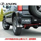 JAOS (ジャオス) マッドガードIII フロント&リヤセット [ブラック] 【98.10- ジムニー/JB23系】