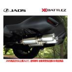 JAOS (ジャオス) BATTLEZ×EX typeZS-2 ガソリン車用 【13.12- 32系 エクストレイル】