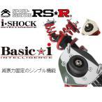 RSR Basic☆i  トヨタ ヴォクシー ZRR70G[FF/2000 NA]/ZRR70W[4WD/2000 NA]