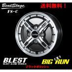 Yahoo!ビッグラン市毛ストア新商品 BLEST Beat Stage FS-C ブレスト ビートステージ fs-c 軽自動車 [4.0J-12 4H100] 選べるホイールカラー お得な4本SET 送料無料 ※代金引換不可