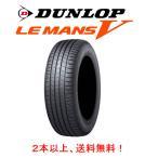 ダンロップ LE MANS V 185/55R16 2本[数量2]以上 送料無料