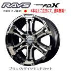 送料無料!RAYS (レイズ) TEAM DAYTONA FDX 【8J-17 +20 6H139.7/DKカラー:4本】
