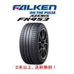 ファルケン AZENIS FK453 245/45R19 2本以上送料無料