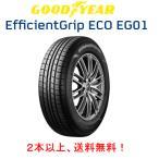 数量限定特価 2018年製 グッドイヤー エフィシェントグリップ エコ EG01 155/65R14 2本以上ご注文にて送料無料 国産タイヤ