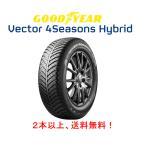 2本以上[数量2〜] 送料無料 国産品 オールシーズンタイヤ!グッドイヤー Vector 4Seasons Hybrid 155/65R13