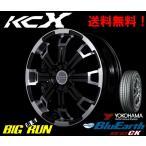 レイズ チーム デイトナ KCX [DK/FF]& ヨコハマ BluEarth RV02CK 165/55R15 選べるホイールカラー!
