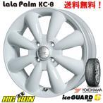 ヨコハマ アイスガード 6 IG60 155/65R14 新商品[2017年製] & LaLa Palm(ララパーム) KC-8 [ホワイト]