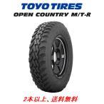 トーヨータイヤ オープンカントリー TOYO OPEN COUNTRY M/T-R 195R16 C 2本以上ご注文にて送料無料 ※個人宅発送不可