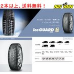 155 65R14 75Q iceGUARD6 IG60 アイスガード6 IG60 YOKOHAMA