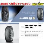 スタッドレスタイヤ 185 50R16 81Q ヨコハマ アイスガードシックス iG60 サイズ YOKOHAMA iceGUARD 6 iG60