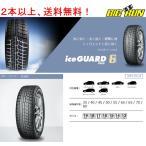 スタッドレスタイヤ 205 40R17 80Q ヨコハマ アイスガードシックス iG60 サイズ YOKOHAMA iceGUARD 6 iG60