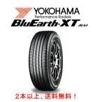 ヨコハマ BluEarth-XT AE61 ブルーアース エックスティー エーイーロクイチ 225/65R17 102H 2本以上ご注文にて送料無料