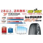 スタッドレスタイヤ 225 65R18 103Q ヨコハマ アイスガード SUV G075 サイズ YOKOHAMA iceGUARD SUV G075