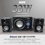 BOOS 30Wアンプ内蔵サブウーファー付 サウンドシステム HNB-PW3300Mk-2 リモコン付き