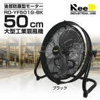 50cm大型工業扇風機 RD-YF501G-BK (ブラック)フロアー 置き型 アルミ羽