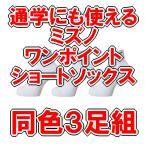 3足組ショートソックス ミズノ(ホワイト×ブラック3足組) 通学 部活 ソックス 白