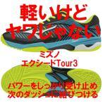 ソフトテニスシューズ ミズノ ウェーブエクシードツアー3(ライトブルー×ホワイト×イエロー) 特別価格