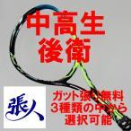 ソフトテニスラケット 後衛 ミズノ ジストZ-01(ソリッドブラック×スプラッシュ)高校生 中学生 男子 2017年新色
