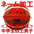 バスケットボール 7号 モルテン GL7X 中学生以上男子(ネーム加工無料)(個人名入れ無料)