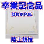 卒業記念品 部活 競技別色紙(陸上競技)