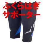 コンプレッション ふくらはぎ用サポーター ミズノ BG8000II(ブラック×ブルー)(両脚分)