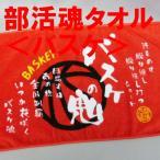 卒業記念品 部活魂 競技別タオル(バスケットボール)
