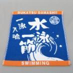 卒業記念品 部活魂 競技別ミニタオル(水泳)