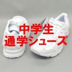 アシックス JOG100(ホワイト×ホワイト)通学用シューズ 通学靴 白
