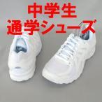 中学校 通学シューズ 白ベース アシックス JOG100-2(ホワイト×ホワイト)中学生 通学靴