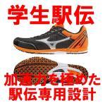 ランニングシューズ 駅伝 ミズノ ウェーブエキデン(ブラック×シルバー×オレンジ)(特別価格)