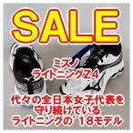 バレーボールシューズ ミズノ ローカット ウェーブライトニングZ4(ホワイト×ブラック×イエロー) 特別価格
