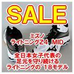 バレーボールシューズ ミズノ ミドルカット ウェーブライトニングZ4MID(ホワイト×ブラック×イエロー) 特別価格