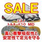バレーボールシューズ ミズノ ウェーブトルネードX2MID( ホワイト×ネイビー×レッド) 特別価格