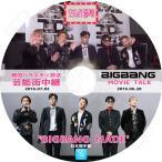 K-POP DVD/BIGBANG MOVIE TALK (2016.06.28)/芸能界中継 (2016.07.02)★MADE V LIVE/日本語字幕あり/KPOP DVD