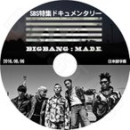 K-POP DVD/BIGBANG DOCUMENTARY M.A.D.E (2016.08.06)★BIGBANG ビッグバンDVD/