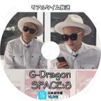 K-POP DVD/BIGBANG G-DRAGON SPACE:8 V LIVE /日本語字幕あり/KPOP DVD