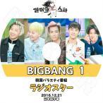 K-POP DVD BIGBANG ラジオスター#1 2016.12.21  日本語字幕あり BIGBANG ビッグバンDVD