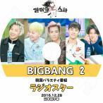 K-POP DVD BIGBANG ラジオスター #2 2016.12.28  日本語字幕あり BIGBANG ビッグバンDVD