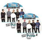 K-POP DVD BIGBANG 2017 週間アイドル  2枚 SET  EP1-2  2017.01.4-11  日本語字幕あり KPOP DVD