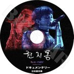 K-POP DVD/BIGBANG G-DRAGON ドキュメンタリー★日本語字幕あり/クォン ジヨン GD KPOP DVD