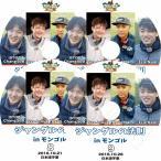 K-POP DVD/ジャングルの法則 in モンゴル6-9完(4枚SET)★日本語字幕あり/BTOB KPOP DVD/