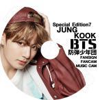 K-POP DVD   BTS JUNG KOOK Special Edition 7 Fansign Fancam Music Cam  防弾少年団 バンタン KPOP K-POP DVD