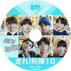 K-POP DVD / BTS 走れ!防弾 10 (EP51-EP55)★日本語字幕あり/ 防弾少年団 バンタン KPOP DVD