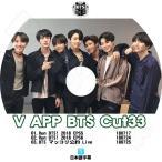【K-POP DVD】BTS 防弾少年団 V LIVE Cut-33☆スターリアルライブ放送【日本語字幕あり】