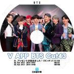 K-POP DVD / BTS 防弾少年団 V LIVE Cut-43★日本語字幕あり/ バンタン KPOP K-POP DVD