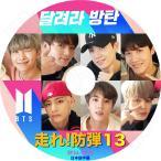 K-POP DVD/BTS 走れ!防弾 13 (EP66-EP70)/日本語字幕あり/防弾少年団 バンタン KPOP DVD