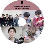 K-POP DVD/BTS BANGTAN BOMB 13 (EP451-EP470)/╞№╦▄╕ь╗·╦ыд╩д╖/╦╔├╞╛п╟п├─ е╨еєе┐еє BTS KPOP DVD