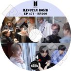 K-POP DVD/BTS BANGTAN BOMB 14/EP471-EP500б·╞№╦▄╕ь╗·╦ыд╩д╖/╦╔├╞╛п╟п├─ е╨еєе┐еє╛п╟п├─ KPOP DVD