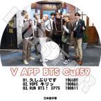 K-POP DVD/BTS ╦╔├╞╛п╟п├─ V LIVE Cut-59б·╞№╦▄╕ь╗·╦ыдвдъ/е╨еєе┐еє╛п╟п├─ KPOP DVD