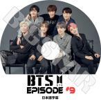 K-POP DVD/BTS 防弾少年団 EPISODE #9★日本語字幕なし/バンタン KPOP DVD